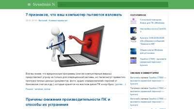 sysadmin-note.ru