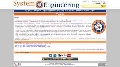sysengineering.ru
