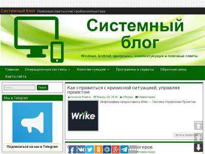 system-blog.ru