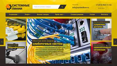 systemlines.ru