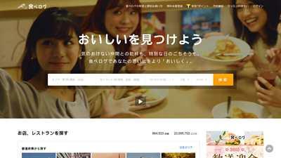 tabelog.com