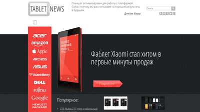 tablet-news.ru