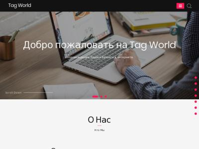 tagworld.ru