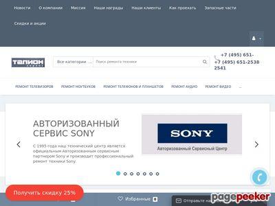 talion.ru