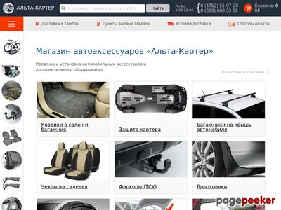 tambov.alta-karter.ru