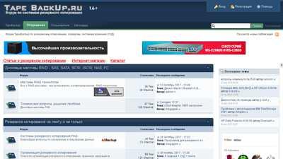tapebackup.ru