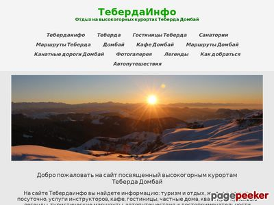 teberdainfo.ru