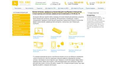 tech-cons.ru