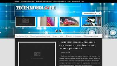 tech-inform24.ru