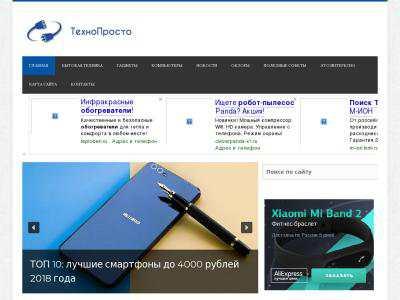 tehnoprosto.ru