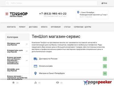 tenshop.ru