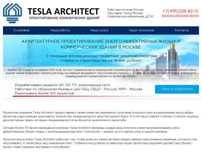 tesla-architect.ru
