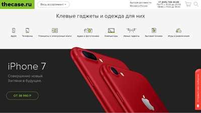 thecase.ru