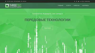 threetec.ru