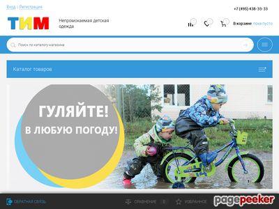 tim-tim.ru