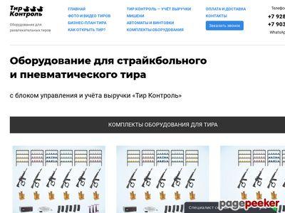 tircontrol.ru