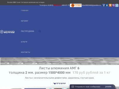 titanium.spb.ru