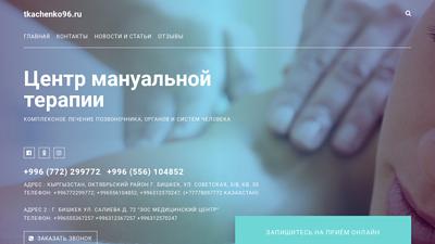 tkachenko96.ru