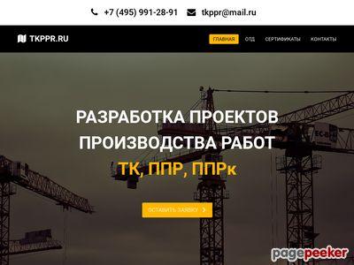tkppr.ru