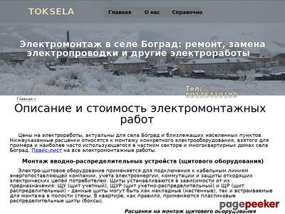 toksela.ru