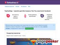 tophashtag.ru