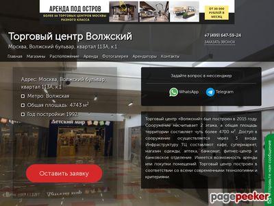 torgovyj-centr-volzhskij.ru