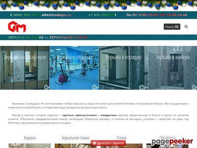 tradegm.ru