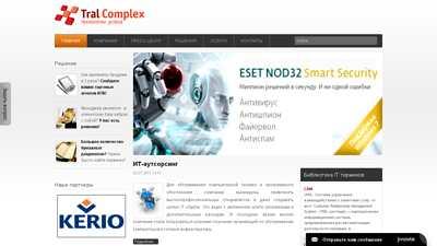 tralcomplex.ru