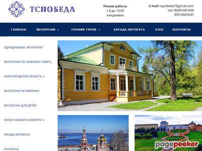 tspobeda.ru