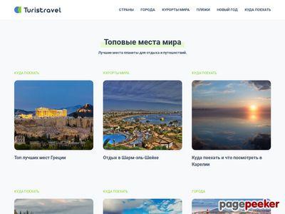 turistravel.ru
