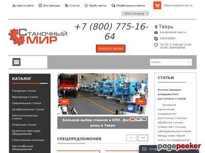 tver.stanok-kpo.ru