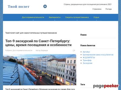 tvoipolet.ru