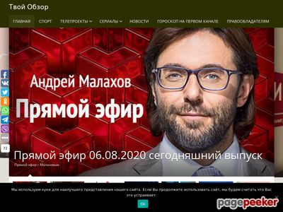 tvoyobzor.ru