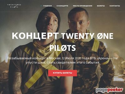 twentyonepilots20.ru
