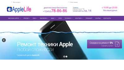 tyumen.apple-life.ru