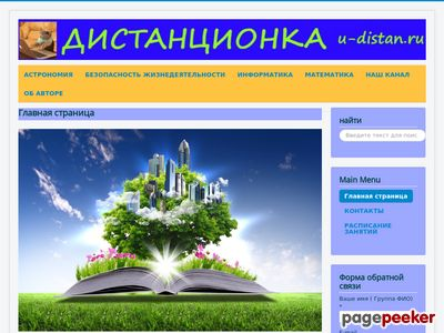 u-distan.ru