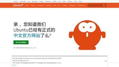 ubuntu.org.cn