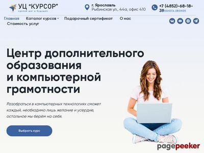 uckursor.ru