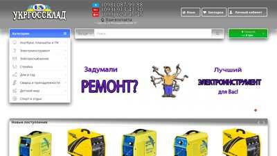 ukrgossklad.com.ua