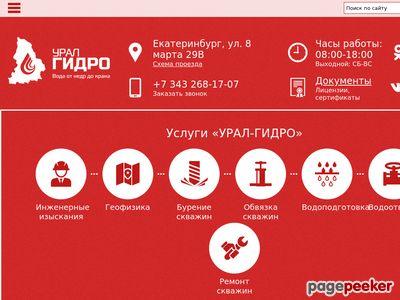 ural-gidro.com