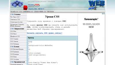 uroki-css.ru