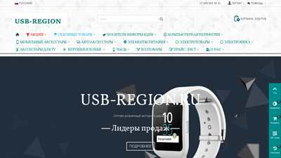 usb-region.ru