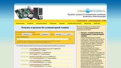 usedcomputers.ru