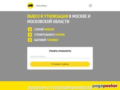 utilminus.ru
