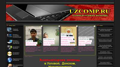 uzcomp.ru