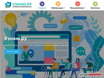 uznaju.ru