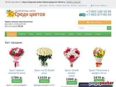 vad-nnov.sredi-cvetov.ru