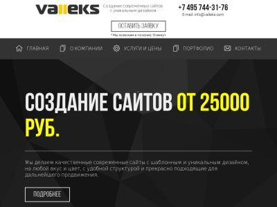 valleks.com