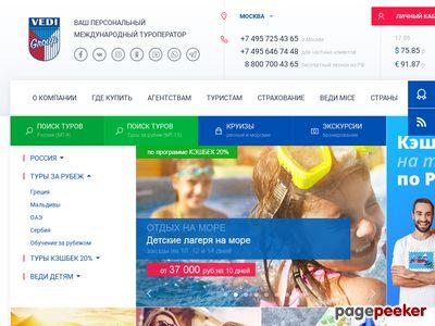 veditour.ru
