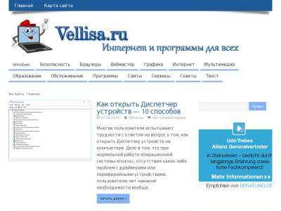 vellisa.ru